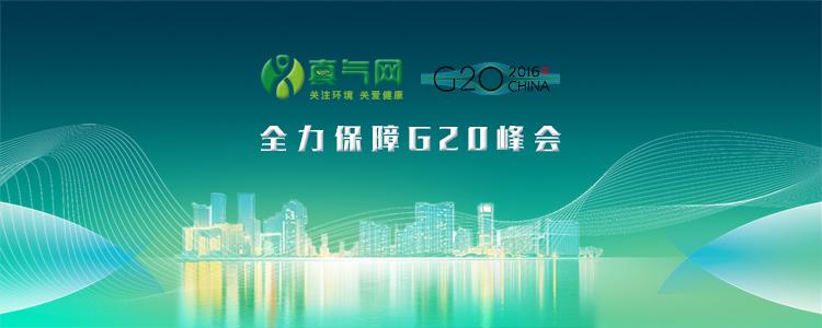 真气网全力保障G20峰会